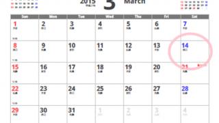 2015年のホワイトデーはいつ?渡すのはどの日にするべきか?