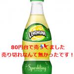 レモンジーナ(販売中止)を実際に飲んでみた!味は特別これと言って…